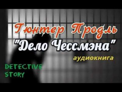 Продль Гюнтер - Дело Чессмэна