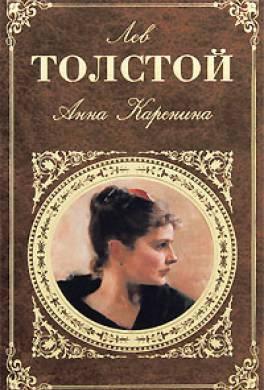 Толстой Лев - Анна Каренина