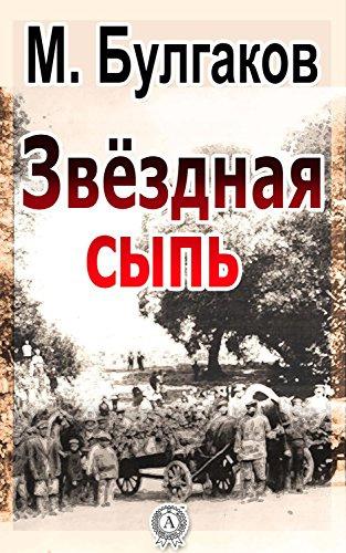 Булгаков Михаил - Звездная сыпь