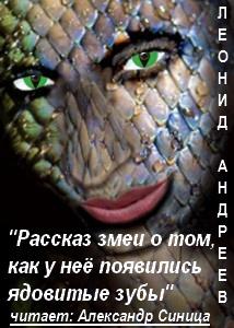 Андреев Леонид - Рассказ змеи о том, как у неё появились ядовитые зубы.