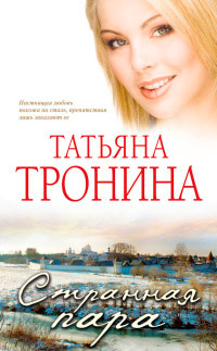 Странная пара - Татьяна Тронина