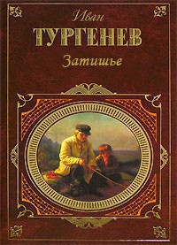 Тургенев Иван - Затишье