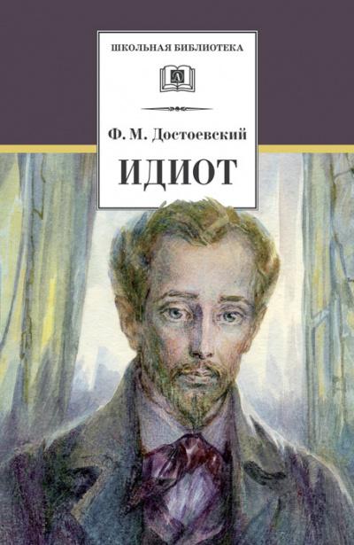 Достоевский Федор - Идиот