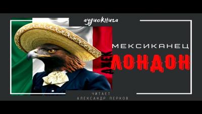 Лондон Джек - Мексиканец