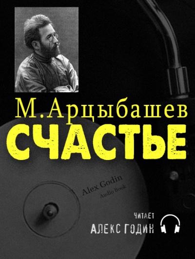 Арцыбашев Михаил - Счастье
