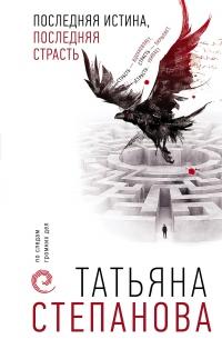Последняя истина, последняя страсть - Татьяна Степанова