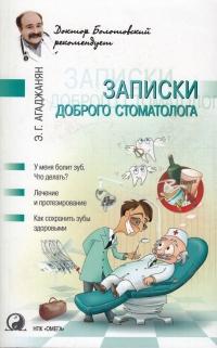 Записки доброго стоматолога - Эмиль Агаджанян