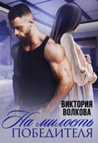 На милость победителя - Виктория Волкова