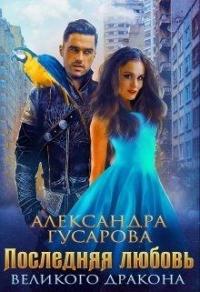 Последняя любовь великого дракона - Александра Гусарова