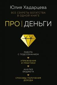 Про деньги. Все секреты богатства в одной книге - Юлия Хадарцева