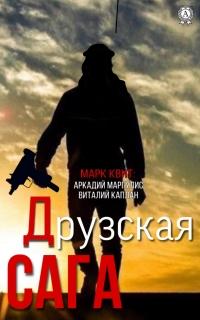 Друзская сага - Виталий Каплан