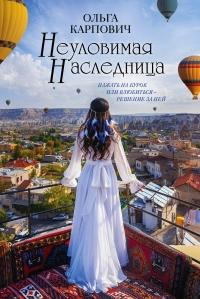Неуловимая наследница - Ольга Покровская