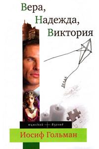 Вера, Надежда, Виктория - Иосиф Гольман