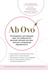 Ab Ovo. Путеводитель для будущих мам: об особенностях женской половой системы, зачатии и сохранении беременности - Седа Баймурадова