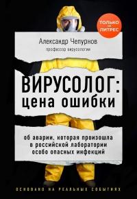 Вирусолог: цена ошибки - Александр Чепурнов