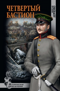Четвертый бастион - Вячеслав Демченко