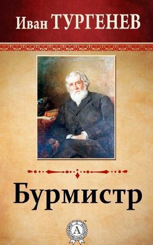Тургенев Иван - Бурмистр