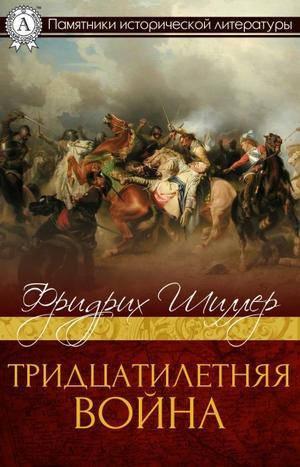 Шиллер Фридрих - Тридцатилетняя война
