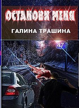 Трашина Галина - Останови меня