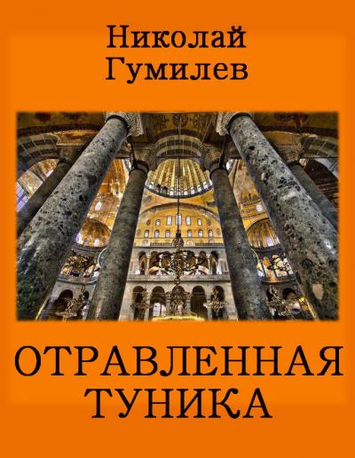 Гумилёв Николай - Отравленная туника