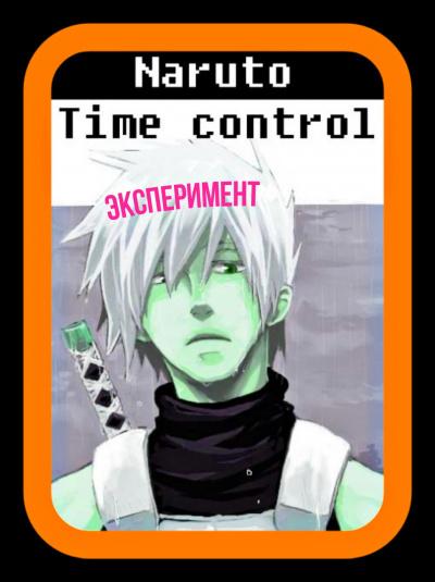 Ye Nan Ting Feng - В мире Наруто со способностью контролировать время (том 14)