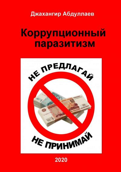Абдуллаев Джахангир - Коррупционный паразитизм