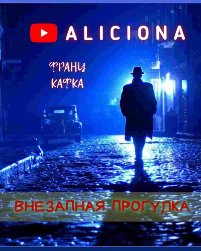 Кафка Франц - ВНЕЗАПНАЯ ПРОГУЛКА