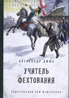 Дюма Александр - Учитель фехтования