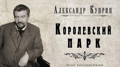 Куприн Александр - Королевский парк