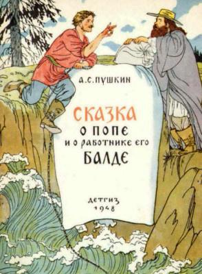 Пушкин Александр - Сказка о попе и работнике его Балде