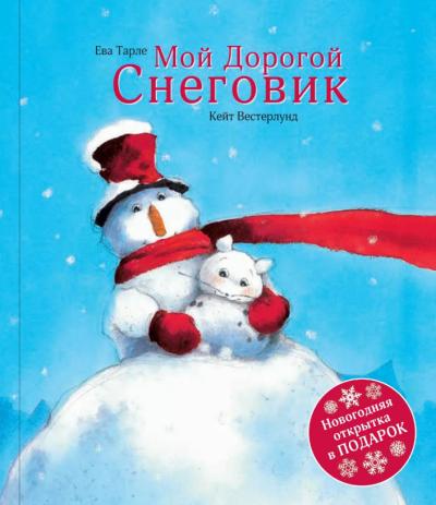 Вестерлунд Кейт - Мой Дорогой Снеговик