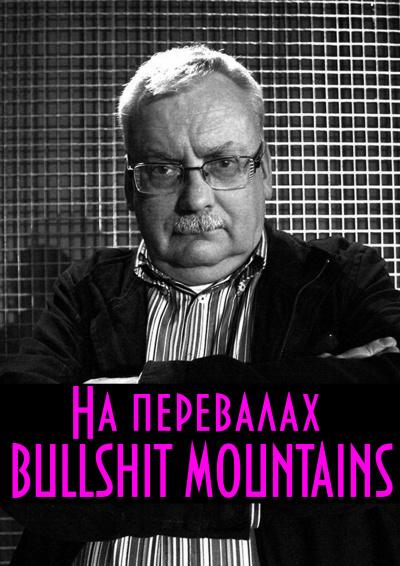 Сапковский Анджей - На перевалах BULLSHIT MOUNTAINS