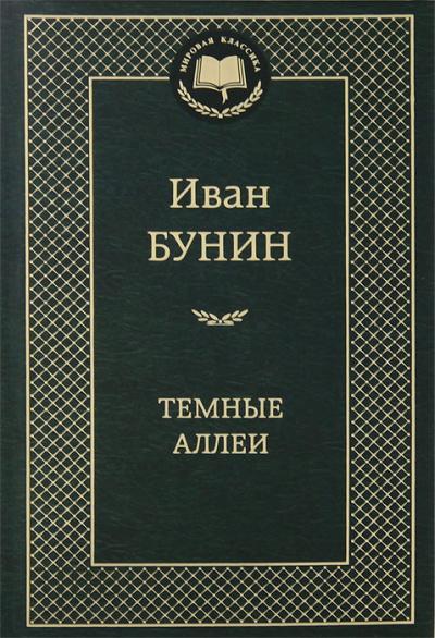 Бунин Иван - Темные аллеи