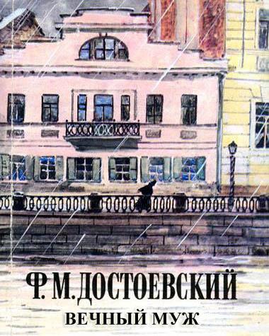 Достоевский Федор - Вечный муж