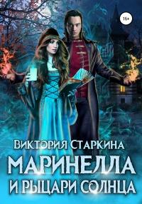 Маринелла и рыцари Солнца - Виктория Старкина