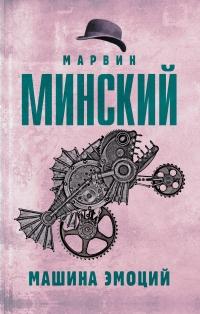 Машина эмоций - Марвин Мински
