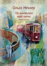 Где находится край света - Ольга Меклер