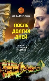 После долгих дней - Светлана Еремеева