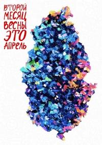 Второй месяц весны – это апрель - Саша Денисова