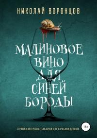 Малиновое вино для Синей Бороды - Николай Воронцов