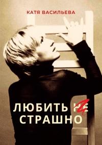 Любить (НЕ) страшно - Катя Васильева