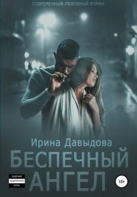 Беспечный ангел - Ирина Давыдова