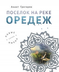 Поселок на реке Оредеж - Анаит Григорян