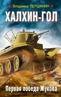 Халхин-Гол. Первая победа Жукова - Владимир Першанин