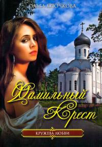 Фамильный крест - Ольга Крючкова