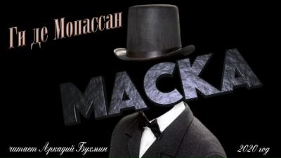Ги Де Мопассан - Маска