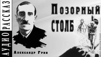 Грин Александр - Позорный столб