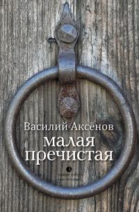 Малая Пречистая - Василий Аксёнов