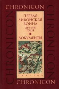Первая Ливонская война, 1480–1481 годы. Документы - Марина Бессуднова
