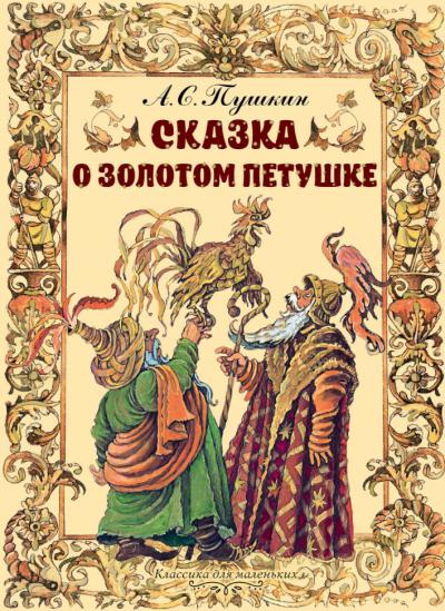 Пушкин Александр - Сказка о золотом петушке